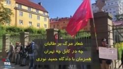 شعار «مرگ بر طالبان چه در کابل چه تهران» همزمان با برگزاری پنجمین جلسه دادگاه حمید نوری