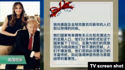 VOA连线(黄耀毅):川普总统发出狗年贺词
