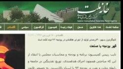ادعای مجلس ایران بر ادامه وابستگی بودجه به نفت