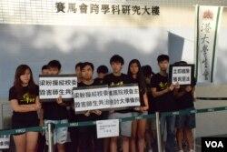 十多位香港大學學生會成員在校委會會議場外抗議。(美國之音湯惠芸攝)
