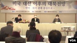 한국의 북한인권단체 물망초가 10일 '미국 대선 이후 대북 전망' 세미나를 열었다.