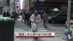 美国人争论塑料袋污染问题