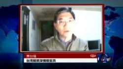 海峡论谈:台湾九合一选举后 两岸谍战为何浮出台面?