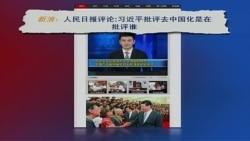 """媒体观察:习近平和吕秀莲谈""""去中国化"""""""