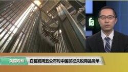 VOA连线(林枫):白宫或周五公布对中国加征关税商品清单