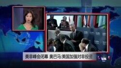 时事看台:美非峰会闭幕 奥巴马:美非深化安全合作