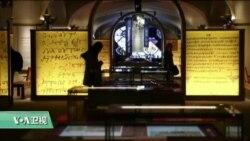 VOA连线:华盛顿圣经博物馆本周末正式开放