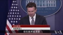 白宫发言人厄内斯特
