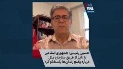 حسین رئیسی: جمهوری اسلامی را باید از طریق سازمان ملل درباره وضع زندانها پاسخگو کرد