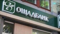 Ощадбанк отсудил у РФ 1,3 млрд за ущерб от аннексии Крыма