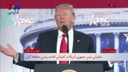 تاکید دوباره پرزیدنت ترامپ بر اصلاح قانون مهاجرت در کنفرانس محافظهکاران