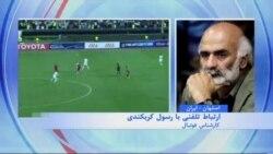 تحلیل رسول کربکندی قبل از بازی روز سه شنبه ایران – چین