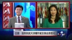 VOA连线:白宫﹑国务院就天津爆炸案发表由衷慰问