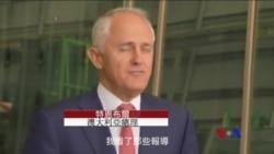 川普與澳總理通電話承諾履行難民安置協議