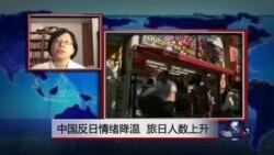 VOA连线:中国反日情绪降温 旅日人数上升