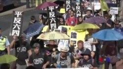 香港遊行紀念六四28週年 要求中國改善人權 (粵語)