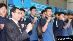 بازیکنان تیم ملی فوتبال کره جنوبی با مشت گره کرده پیش از سفر به ایران