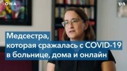 ОНА: медсестра, боец и активистка