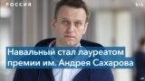 Эксперты о премии Навальному: «Сильное политическое заявление»
