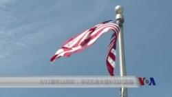 9/11事件16周年:采访五角大楼9/11纪念园