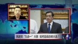 "VOA连线:民进党""九合一""大胜,如何迎战总统大选?"