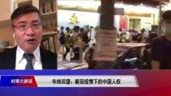 时事大家谈:年终回望:新冠疫情下的中国人权