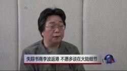 媒体观察:李波和政府 谁协助谁