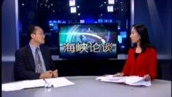 """海峡论谈: """"马王斗""""引爆台湾""""监听风云"""""""