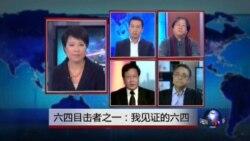 VOA卫视(2014年5月30日 第二小时节目):六四目击者谈六四