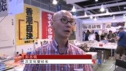香港書展難見政治敏感書籍