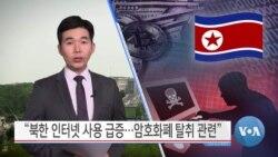 """[VOA 뉴스] """"북한 인터넷 사용 급증…암호화폐 탈취 관련"""""""
