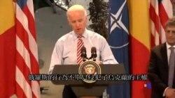 2014-05-21 美國之音視頻新聞: 美國副總統在羅馬尼亞譴責俄羅斯的行動