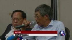 """铜锣湾书店长爆""""被失踪""""内幕"""