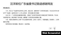 汪洋致网民的公开信(网络截屏)