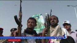 حمله دوباره حوثیهای یمن به عربستان با موشک بالیستیک جنجالی؛ واکنش ایالات متحده