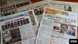 香港媒体大篇幅报道大律师公会的反驳声明(美国之音图片)