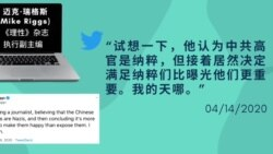 """推特上的中国:彭博社前总编录音曝光,称中共官员为""""无处不在的纳粹"""""""