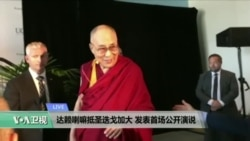 VOA连线:达赖喇嘛抵圣迭戈加大 发表首场公开演说
