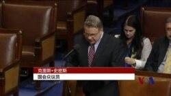 美众院通过支持台湾成为国际刑警组织观察员法案