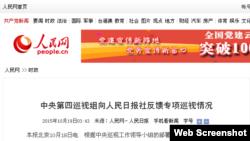 中央第四巡视组向人民日报社反馈专项巡视情况 (人民网截屏)