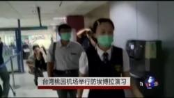 台湾桃园机场举行防埃博拉演习