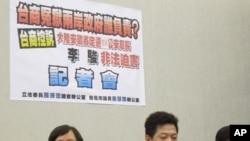 保护台商投资权益记者会