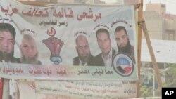 په مصر کې د انتخاباتو نتیجې بیا وځنډول شوې