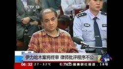 VOA连线:伊力哈木案将终审,律师批评程序不公