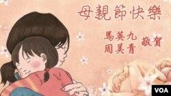 2016年台湾总统马英九伉俪母亲节电子贺卡 (图片由台湾总统府提供)