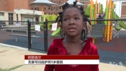 韩国移民为美无家可归儿童带来正能量