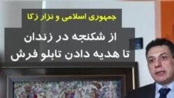 روایت نزار زکا از برخورد جمهوری اسلامی: از شکنجه در زندان تا اصرار به هدیه دادن تابلو فرش