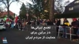 تجمع ایرانیها در برلین برای حمایت از مردم ایران