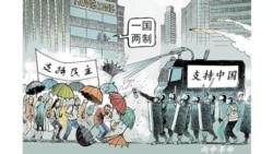 火墙内外:公民抗争 雨伞革命