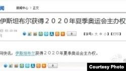 新华社发快讯称伊斯坦布尔获奥运主办权(网友陈维建微博图片)